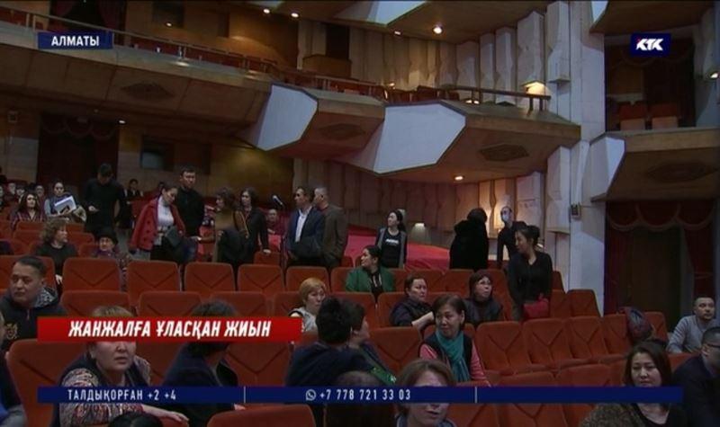 Әуезов театрындағы жиын жанжалға ұласты