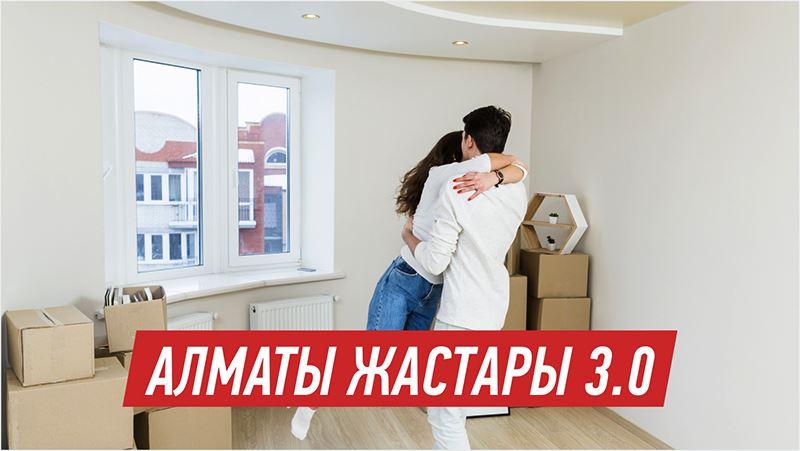 «Алматы жастары 3.0» тұрғын үй бағдарламасының ерекшелігі