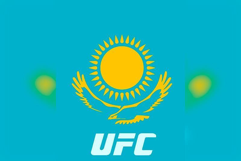 Қазақстанда алғаш рет UFC турнирі өтеді