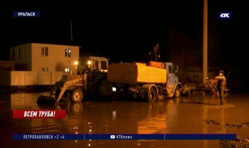 В Уральске жителей спасали от зловонного потопа