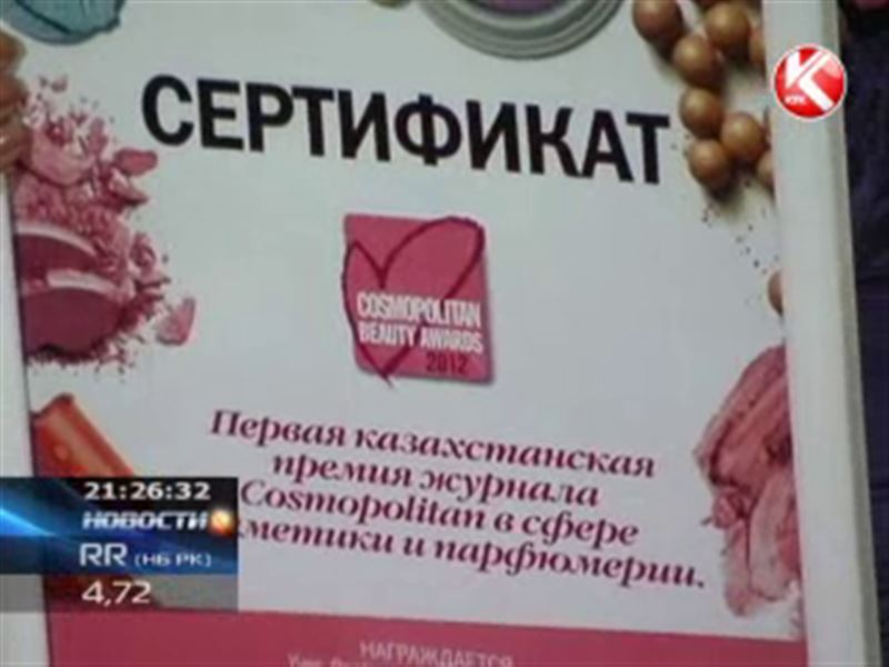Cosmopolitan Beauty Awards теперь и в Казахстане