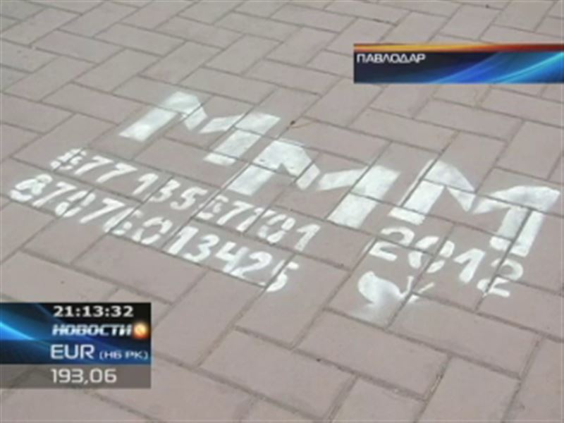 В Павлодаре разыскивают хулиганов, которые расписали городские тротуары аббревиатурой МММ