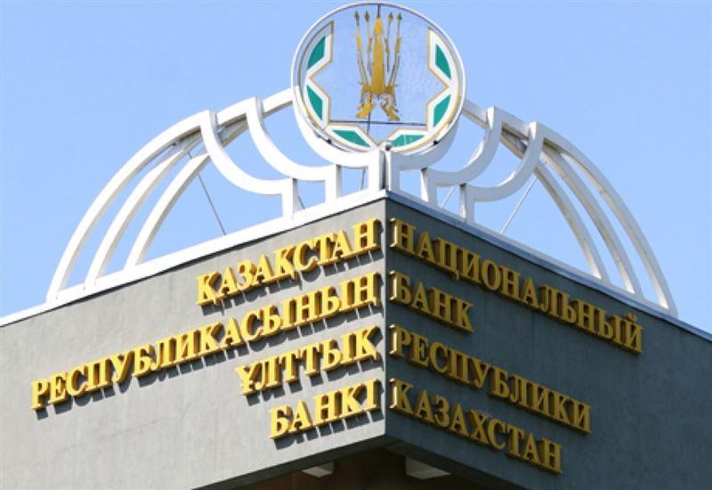 Национальный банк РК принял решение сохранить базовую ставку на уровне 12%