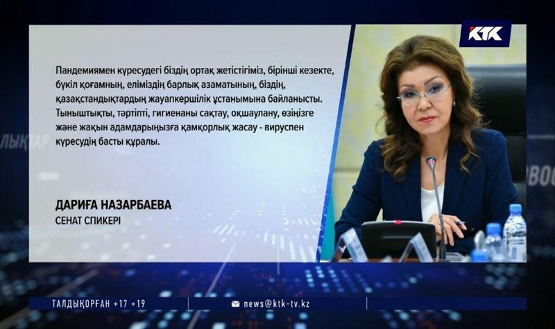 Дариға Назарбаева коронавируспен күресудің басты құралын атап өтті