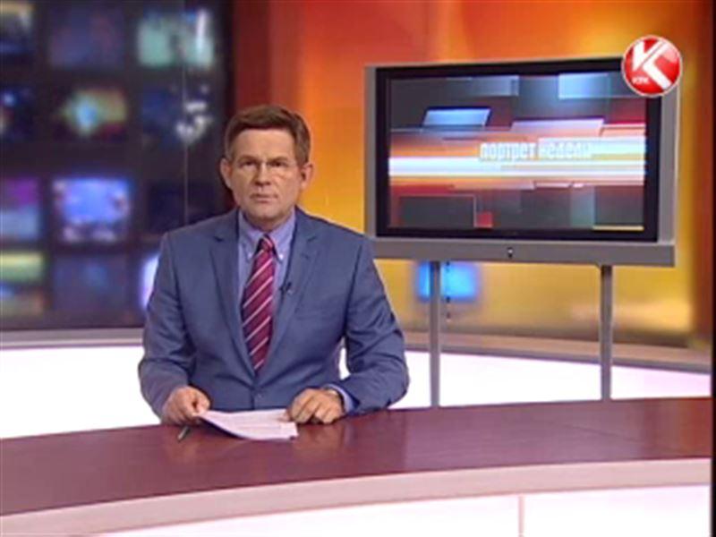 """Самые горячие новости прошедшей недели в программе """"Портрет Недели"""""""