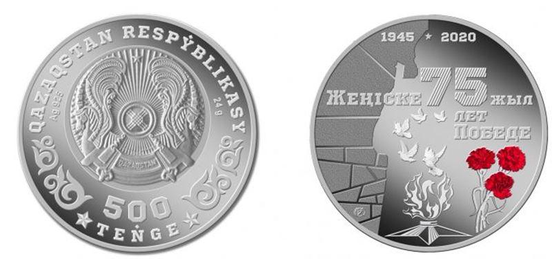 Нацбанк РК к 75-летию Победы выпускает коллекционные монеты