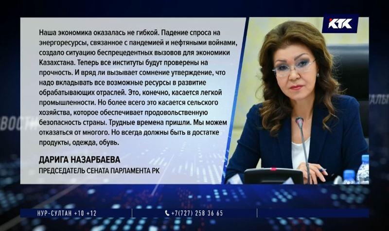 Дарига Назарбаева о работе в условиях коронавируса: «Экономика оказалась негибкой»