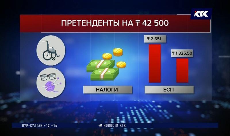 Новые правила: кто еще из казахстанцев может претендовать на 42500