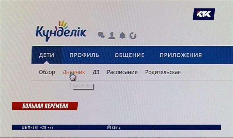 Школьный онлайн-старт показал, что после окончания режима ЧП проверок в области цифровизации не избежать