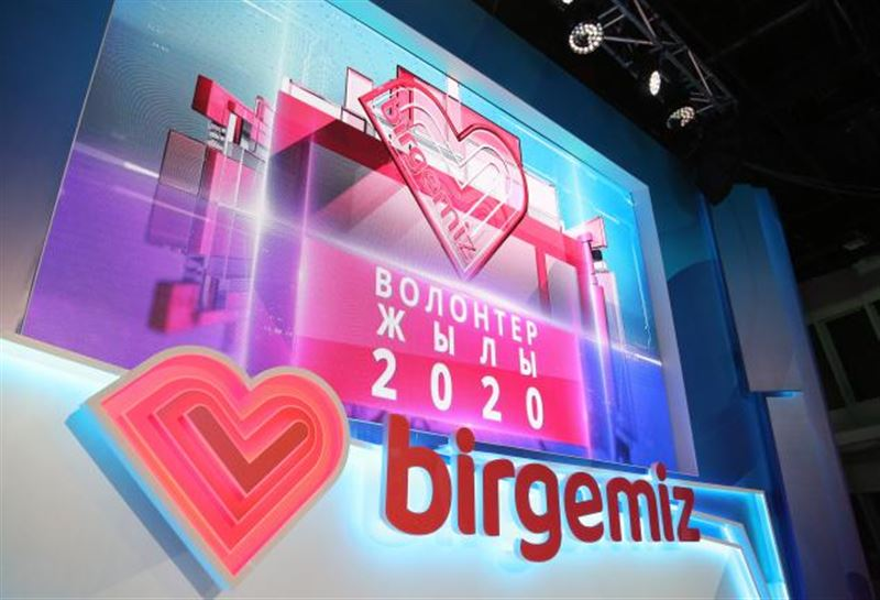 Фонд Birgemiz собрал 14 миллиардов тенге