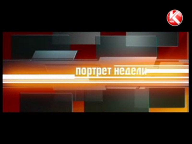 Громкие заявления и шумные скандалы - в итоговой программе службы новостей КТК «Портрет Недели»