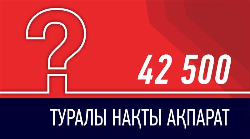 42 500 ӘЛЕУМЕТТІК ТӨЛЕМ ТУРАЛЫ ТОЛЫҚ МАҒЛҰМАТ