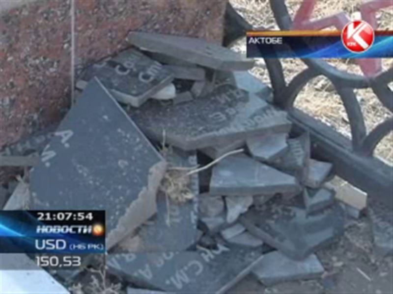 Вандализм в Актобе: преступники разгромили братскую могилу