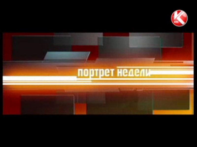 """Итоговая программа информационной службы КТК """"Портрет Недели"""""""