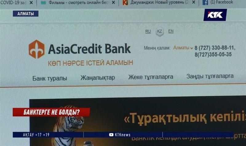 «АзияКредит Банк» салымшылары депозиттегі ақшасын ала алмай жүр