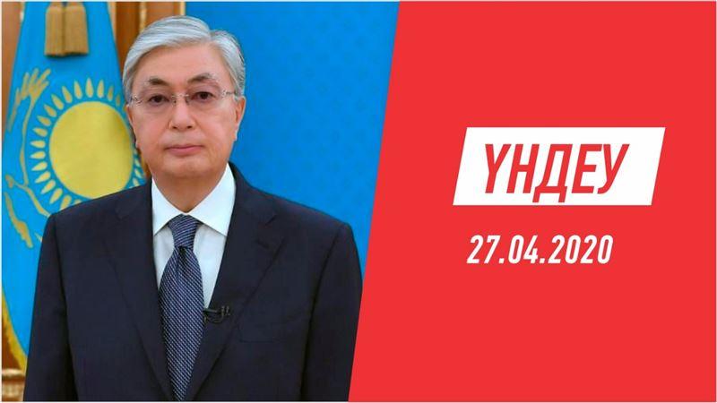 Мемлекет басшысы Қасым-Жомарт Тоқаевтың мәлімдемесі