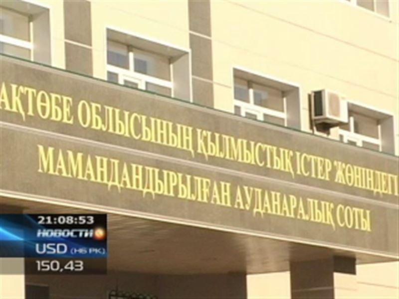 В Актобе осудили террористов, которые хотели взорвать здание ДВД