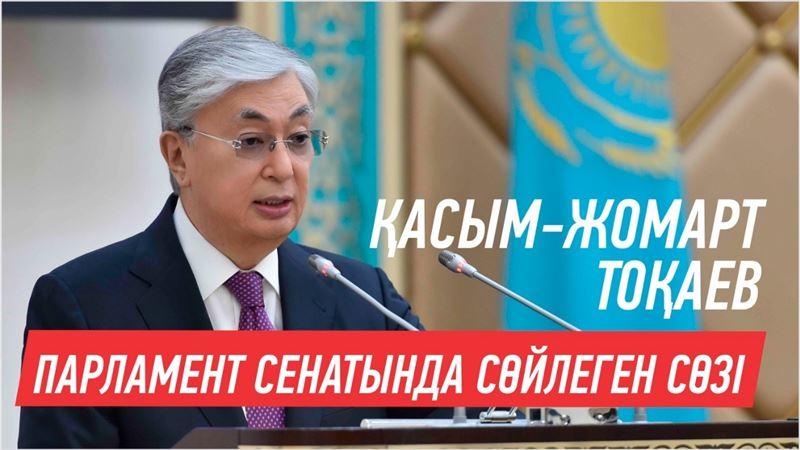 Қасым-Жомарт Тоқаев: Экономикада түбегейлі реформа жүргізуіміз керек