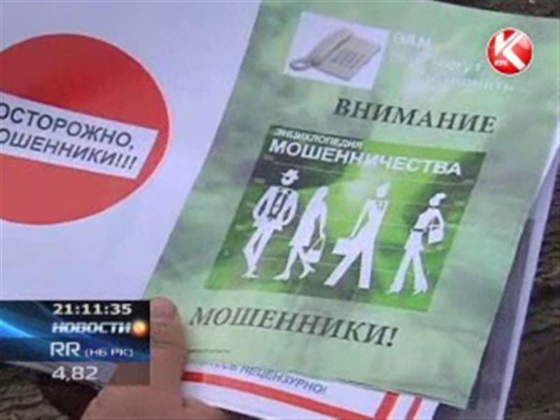 Петропавловские полицейские объяснили пенсионерам, как не попасться на уловку телефонных мошенников