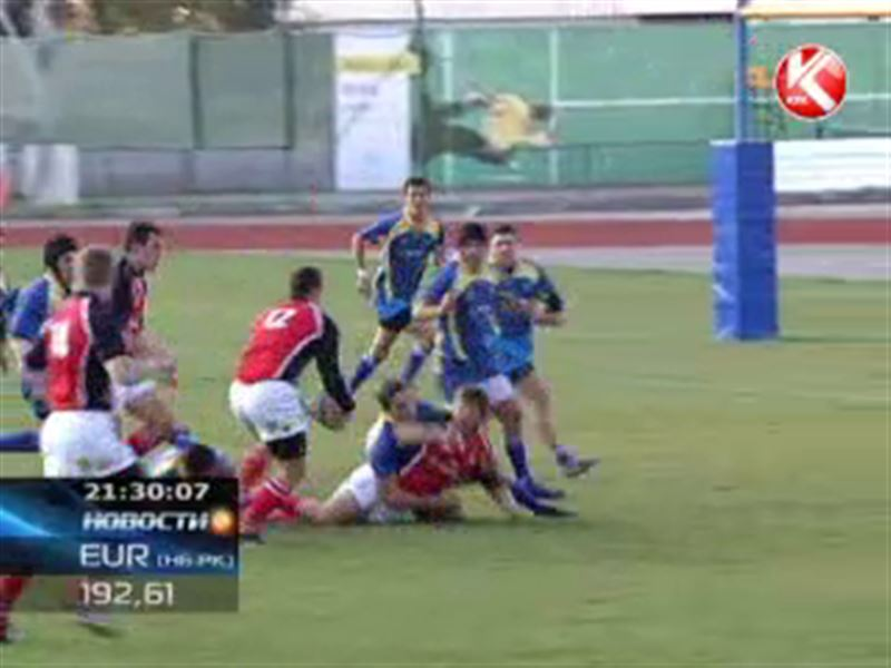 Казахстанские регбисты не смогли попасть на Кубок мира-2013