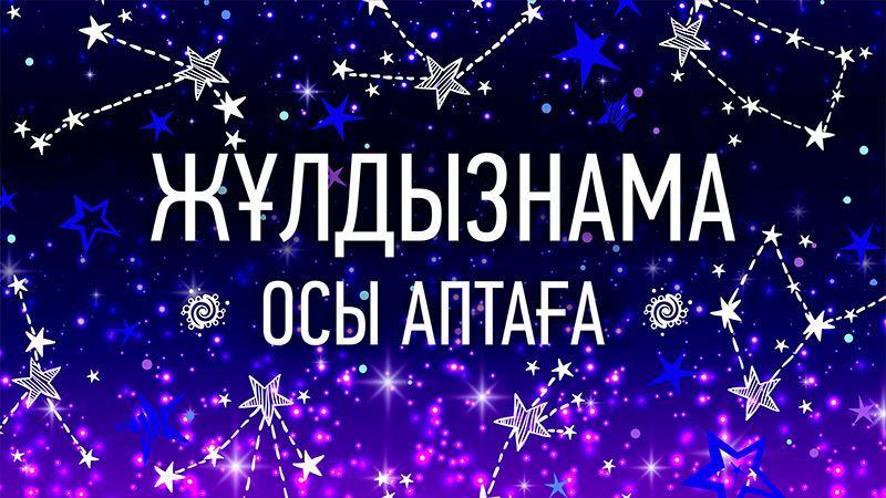 22 - 28 маусымға арналған астрологиялық болжам