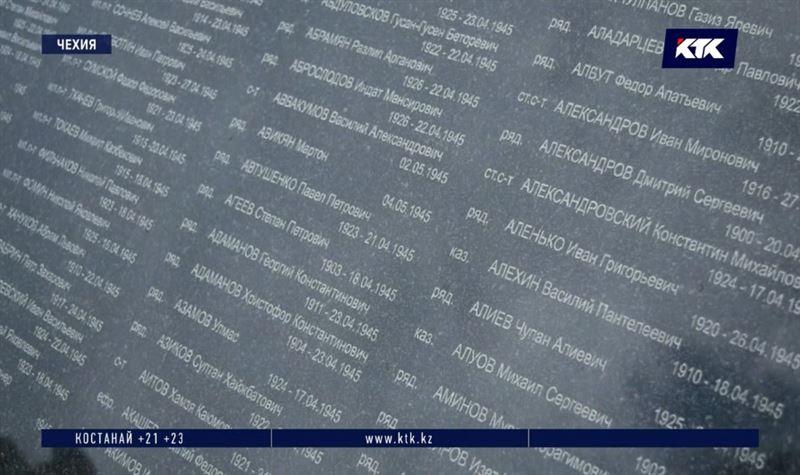 Имена казахстанских солдат появились на чешском мемориале