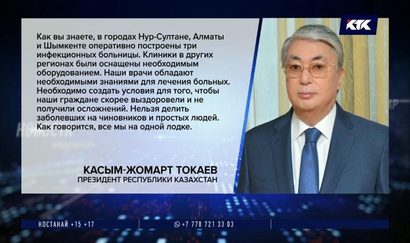 «Мы в одной лодке» –Токаев про болеющее население и чиновников