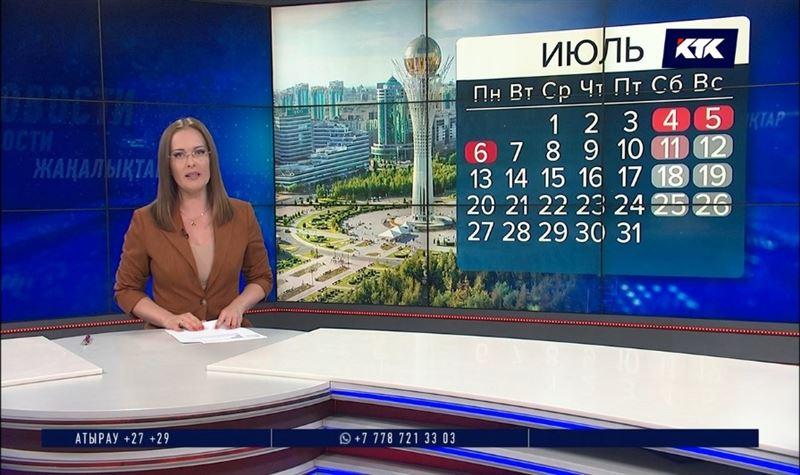 Июль добавит два выходных жителям Казахстана