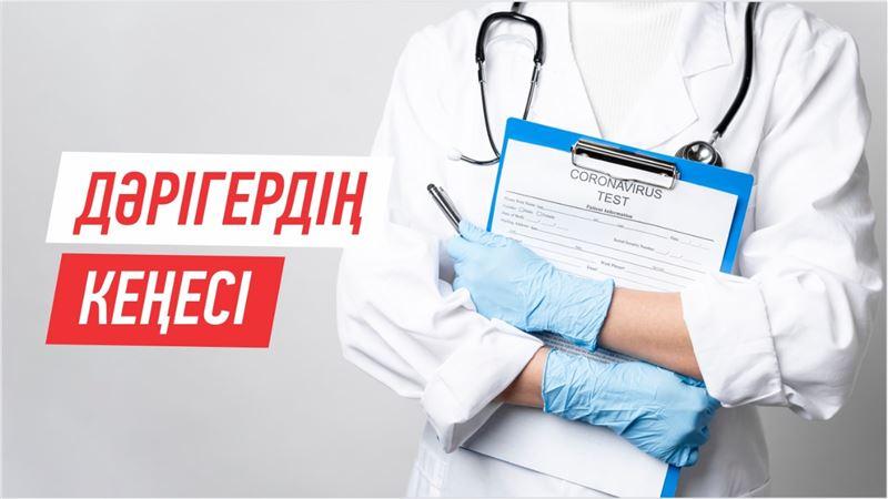 Симптомсыз коронавирус: Үйде қалай емделеміз?