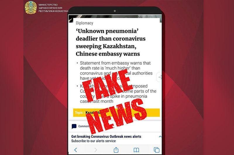 Минздрав: информация, распространяемая СМИ Китая, о неизвестной пневмонии в Казахстане – фейк