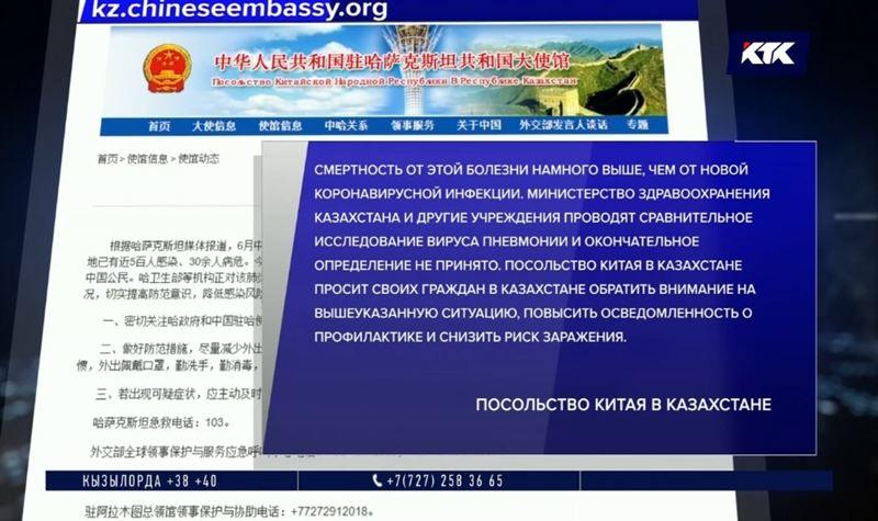 Минздрав опроверг информацию посольства Китая о распространении неизвестной пневмонии в Казахстане