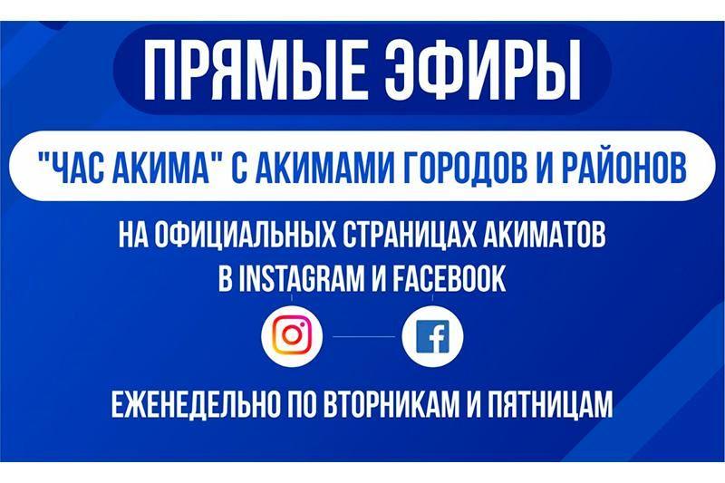 «Час акима» для общения с народом вводят в соцсетях в Карагандинской области