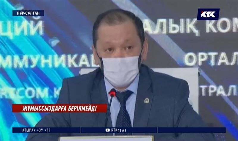 42500: Еңбек министрінің ережелері