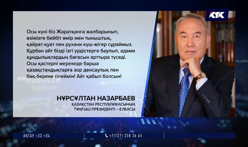 Назарбаев: Құрбан айт адами құндылықтың бағасын арттырады