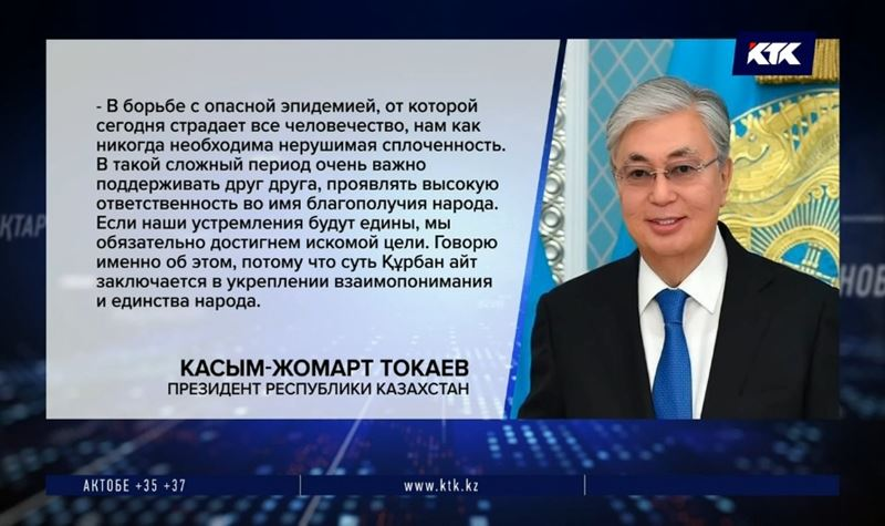 Токаев поздравил казахстанцев с праздником Курбан айт