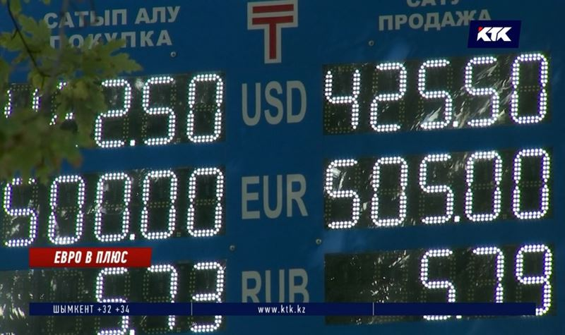 Евро впервые перешагнул отметку в 500 тенге