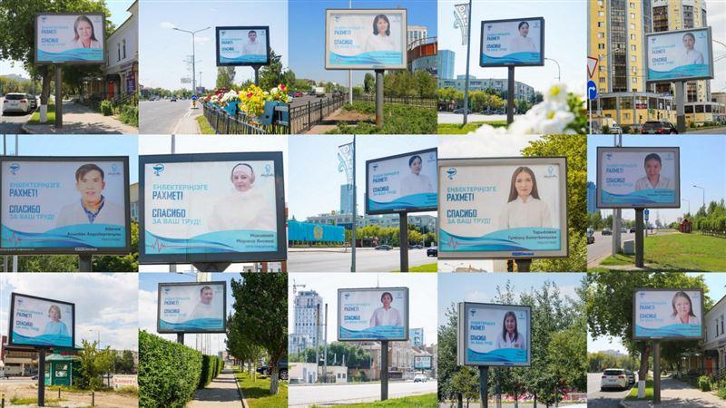 Фото врачей появились на билбордах в Нур-Султане