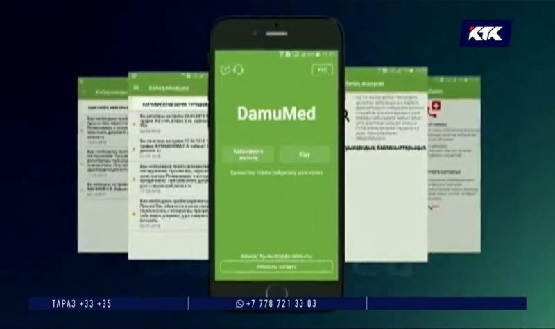 Врачи-аферисты редактировали истории болезни казахстанцев через DamuMed