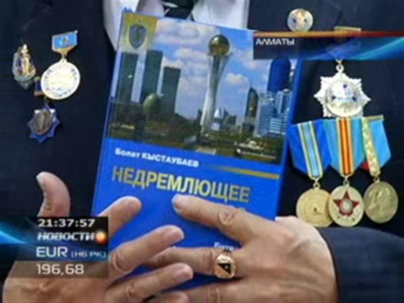 В Алматы презентовали книгу «Недремлющее око. Битва за суверенитет»