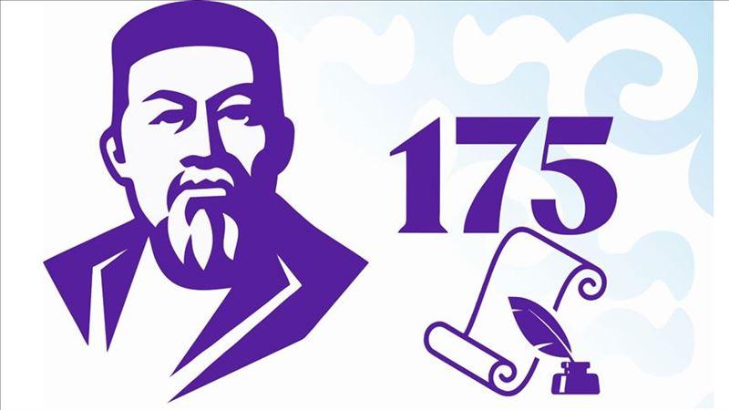 Что ждет казахстанцев в День Абая