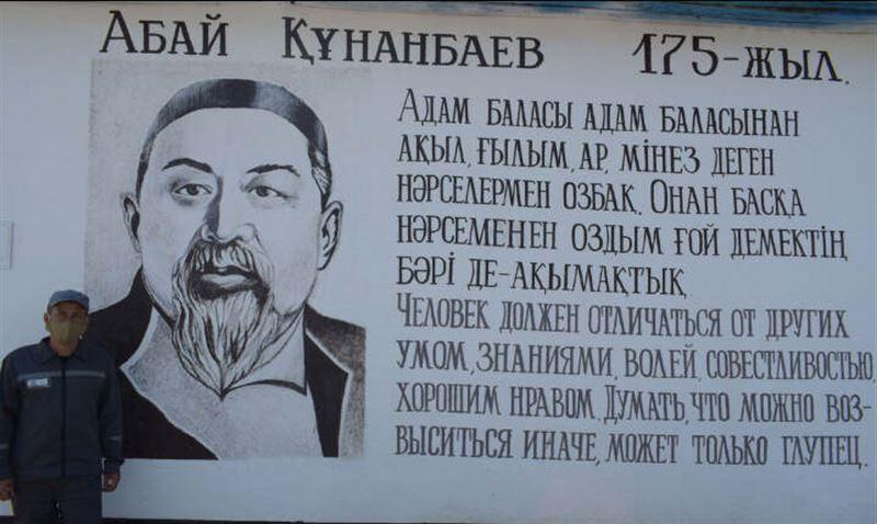Огромный портрет Абая появился на стене колонии в Петропавловске