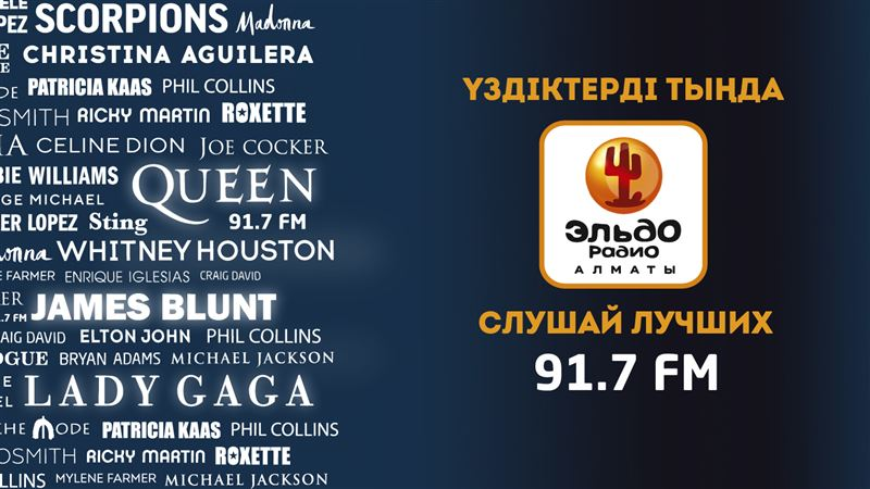 91,7 FM: «Еуропа Плюс» радиосын «Эльдорадио» ауыстырады