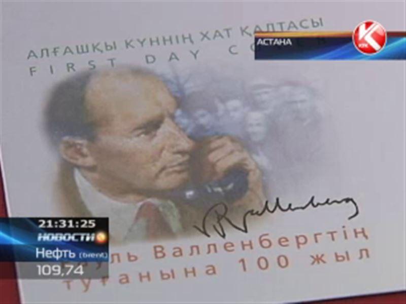 В честь столетия дипломата Рауля Валленберга в Казахстане выпустили марку