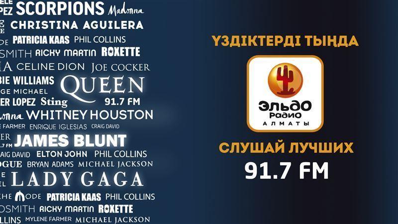 Алматыда 91.7 FM жиілігінде жаңа радиостанция «Эльдорадио» пайда болды