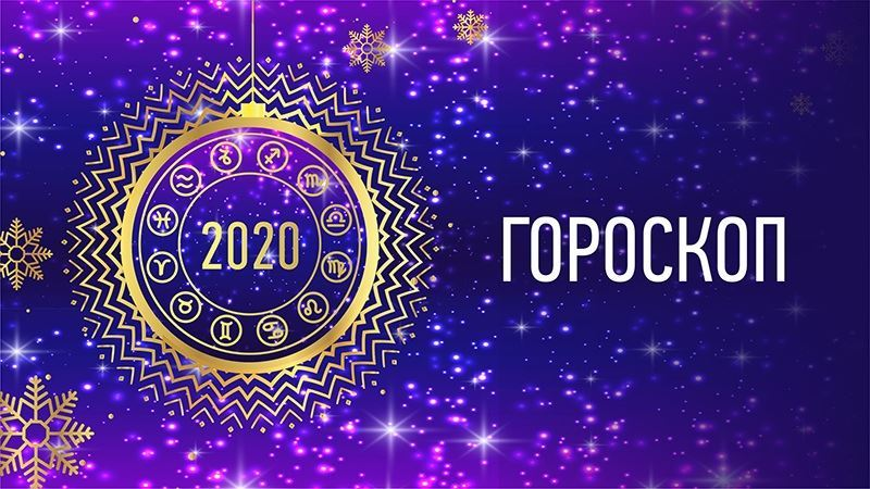 Астрологический прогноз на сентябрь 2020 года