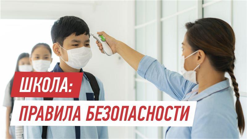 Какие правила ввели в школах Казахстана в связи с коронавирусом?