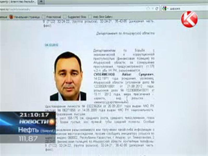 Финпол объявил в розыск целую группу атырауских предпринимателей