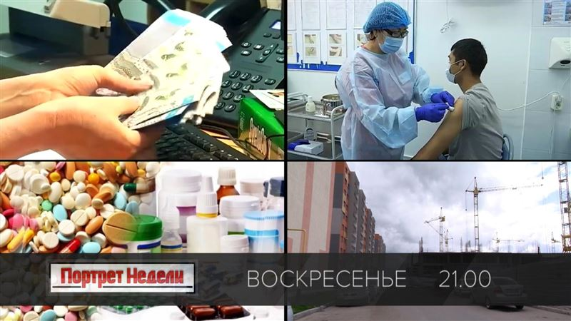 Новая вакцина, рост цен, падение тенге. Подарки – коррупция, фонограмма – штраф?