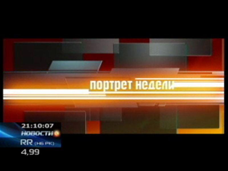 «Приключения» ценников, геи в Казахстане и нары для экс-министра – «Портрет недели» покажет