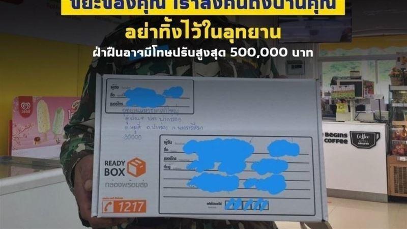 Работники парка в Таиланде будут отправлять туристам их мусор по почте